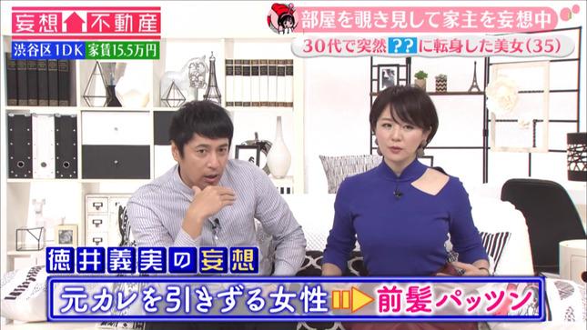 大橋未歩 妄想不動産 16