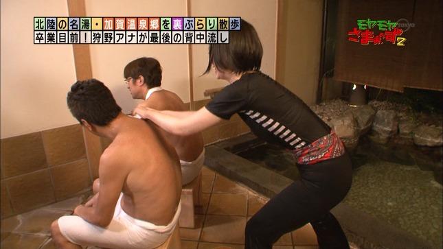 狩野恵里 モヤモヤさまぁ~ず2 9