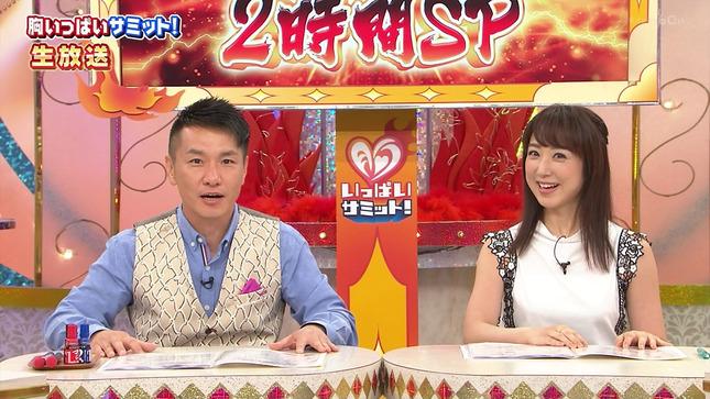 川田裕美 胸いっぱいサミット! 3