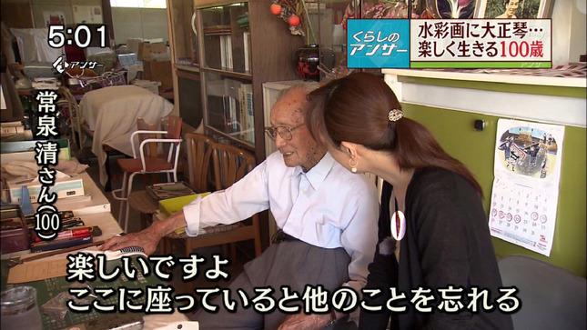 森本智子 NEWSアンサー 10