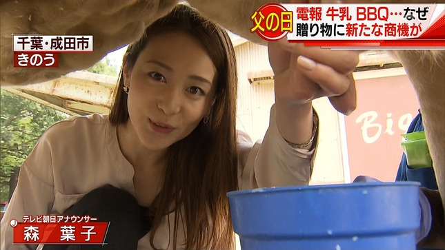 森葉子 スーパーJチャンネル 5