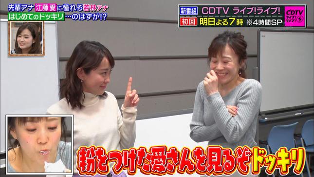 若林有子 江藤愛 TBS春の大改編プレゼン祭 23