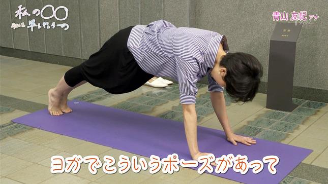 青山友紀 ピヨ卵ワイド 2