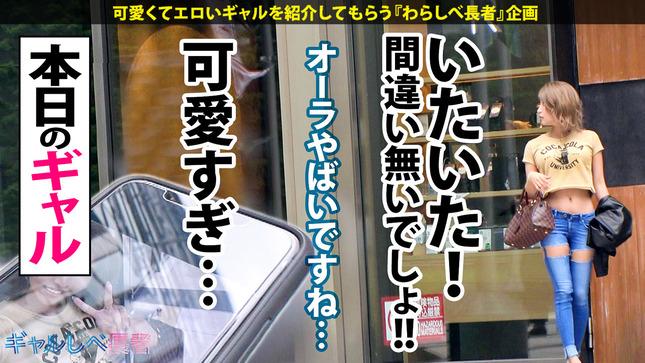 最強GAL登場!ギャルしべ長者55人目 くぅーちゃん 2
