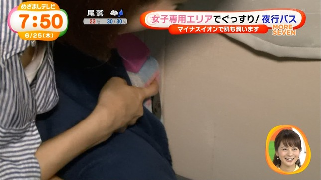 長野美郷 めざましテレビ 13