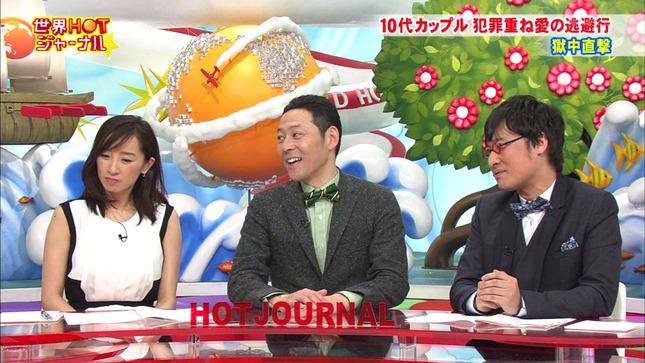 西尾由佳理 世界HOTジャーナル 06
