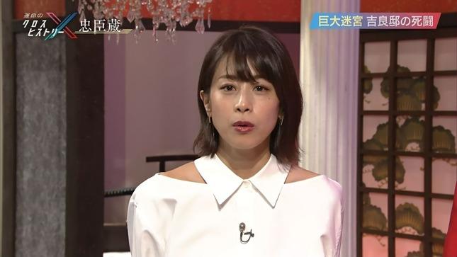 加藤綾子 運命のクロスヒストリー 世界へ発信!SNS英語術 4