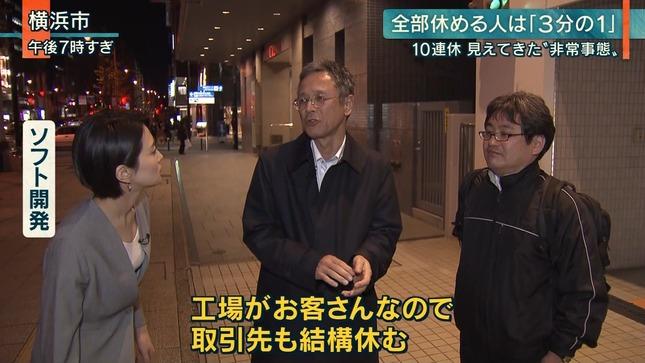 森葉子 報道ステーション スーパーJチャンネル 6