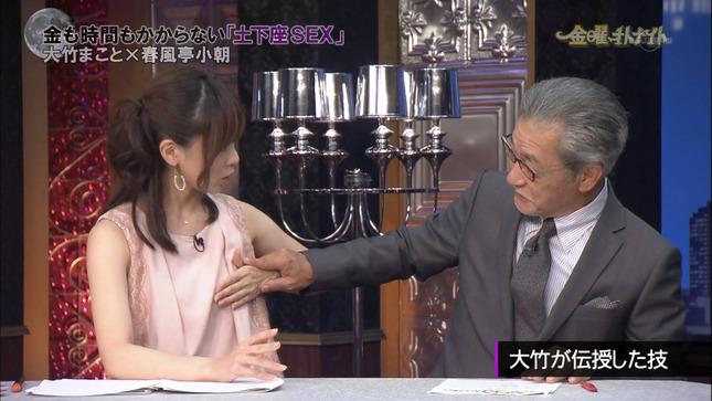 繁田美貴 大竹まことの金曜オトナイト 週刊ニュース新書 09