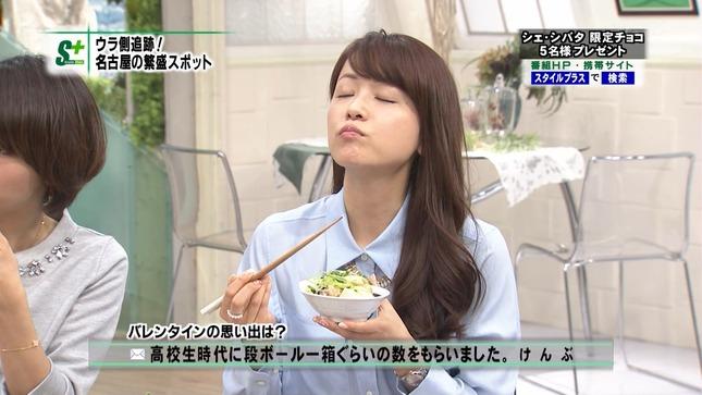 本田朋子 スタイルプラス あぁしあわ銭湯 09