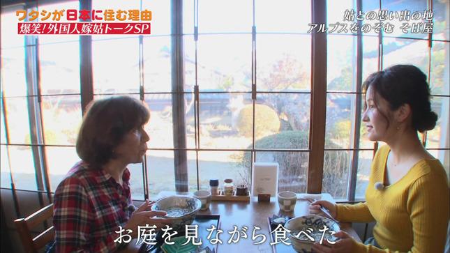池谷実悠 ワタシが日本に住む理由 1