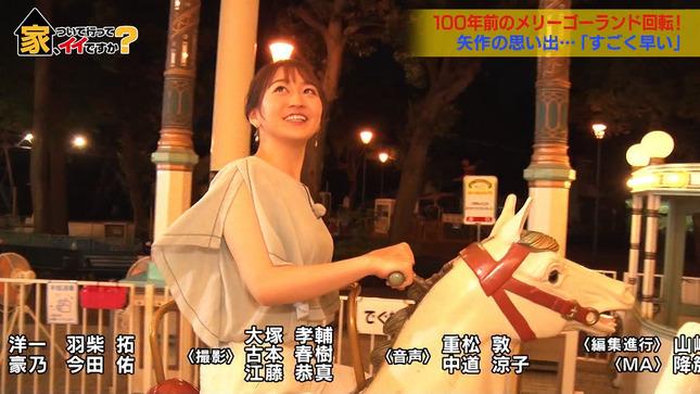 宇垣美里 片渕茜 家ついて行ってイイですか? 8