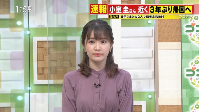 斉藤初音 ゴゴスマ 1