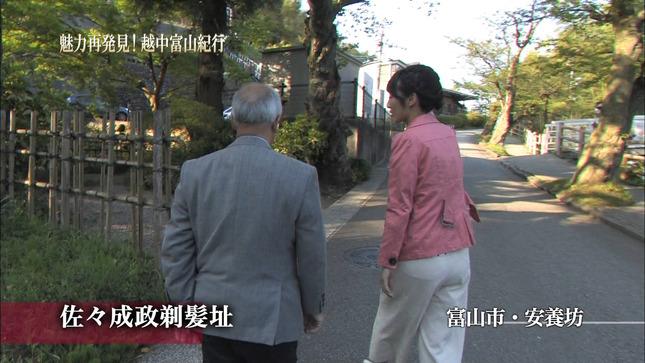 福田佳緒理 魅力再発見!越中富山紀行 5