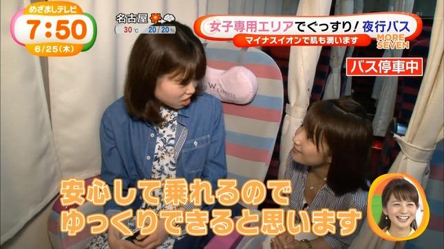 長野美郷 めざましテレビ 15
