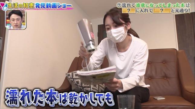 竹﨑由佳 所さんのそこんトコロ 11