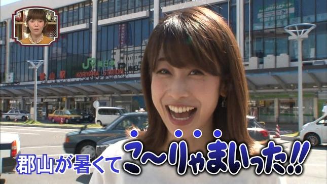 加藤綾子 笑ってコラえて!夏祭りSP 12