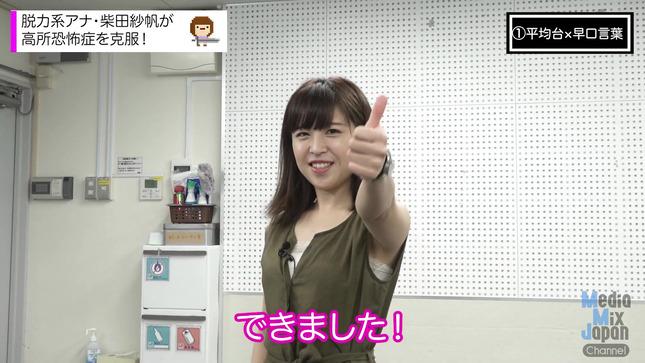 柴田紗帆 MMJ-CHANNEL 3