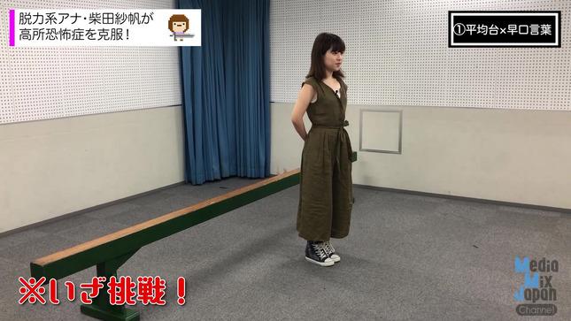 柴田紗帆 MMJ-CHANNEL 2