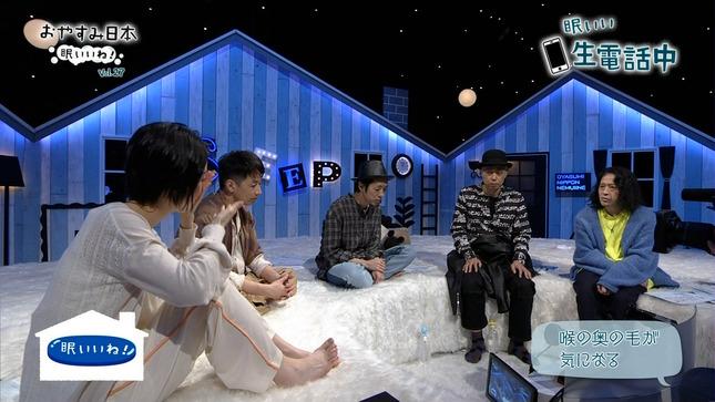 池田伸子 おやすみ日本 2
