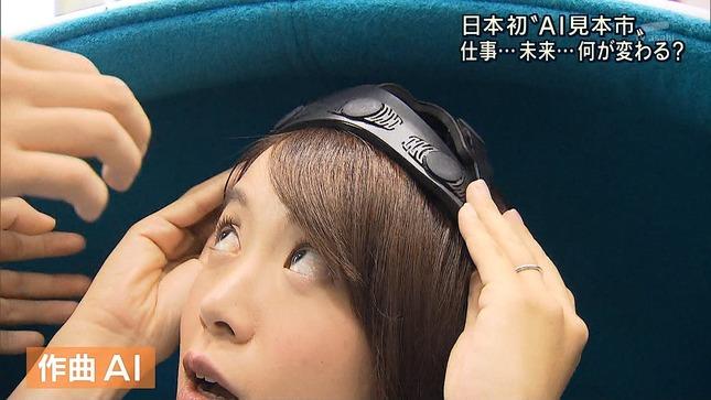 八木麻紗子 報道ステーション おはようコールABC 11