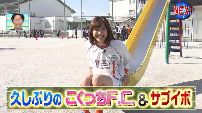 久冨慶子 スーパーJチャンネル やべっちFC 11