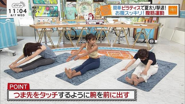 尾崎里紗 バゲット 後藤晴菜 7