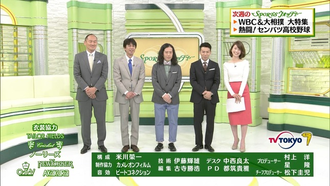 秋元玲奈 追跡LIVE!SPORTSウォッチャー 12