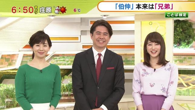 新井恵理那 グッド!モーニング 松尾由美子 福田成美 15