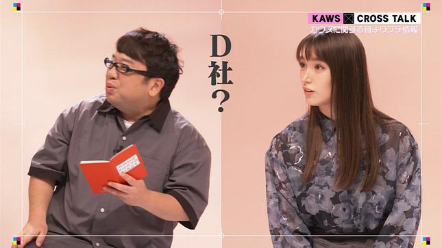 トラウデン直美 TVタックル カウズ東京上陸! 7