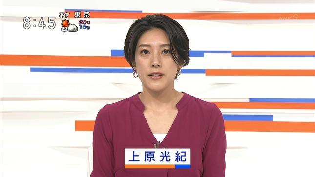 上原光紀 NHKニュース7 首都圏ニュース845 18