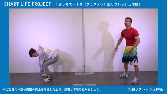宇賀なつみ スマート・ライフ・プロジェクト 5