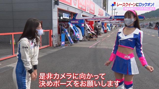 岡副麻希 SUPER GT+ 6
