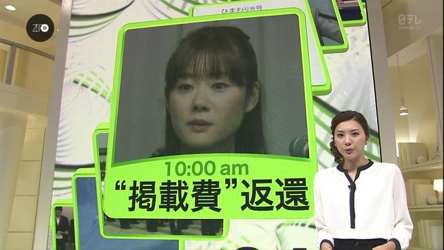 山岸舞彩 NewsZero 02