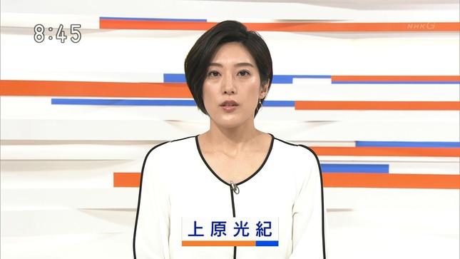 上原光紀 NHKニュース7 首都圏ニュース845 5