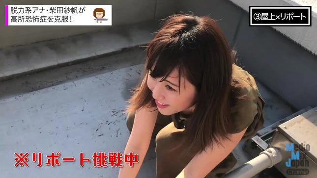 柴田紗帆 MMJ-CHANNEL 11