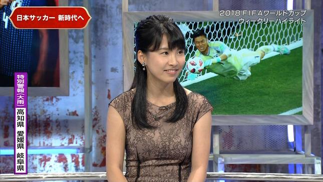 澤田彩香 2018FIFAワールドカップウイークリーハイライト 5