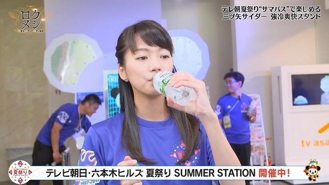紀真耶 高島彩 サタデーステーション ロクメシ 14