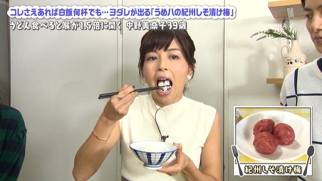 中野美奈子 誰だって波瀾爆笑 16