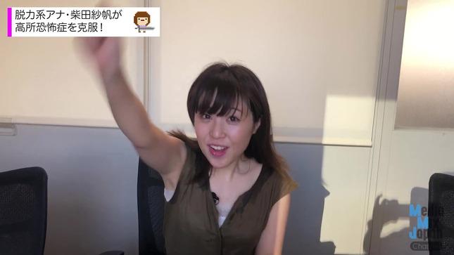 柴田紗帆 MMJ-CHANNEL 18