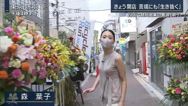 森葉子 報道ステーション 13