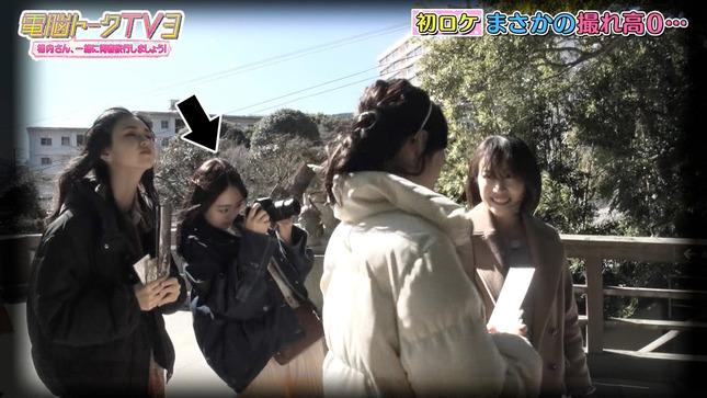 相内優香 電脳トークTV 20