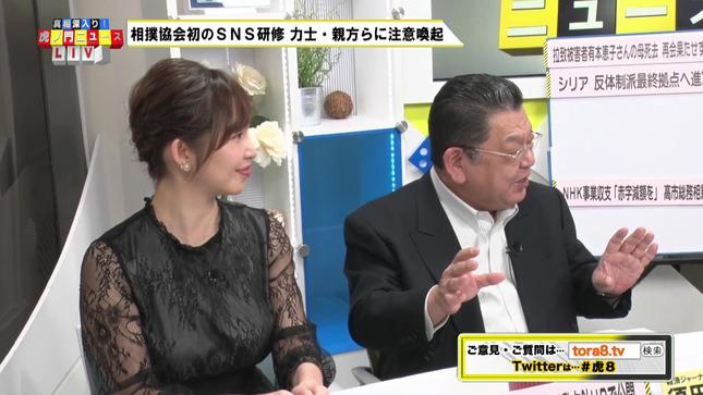 塩地美澄 真相深入り!虎ノ門ニュース 24