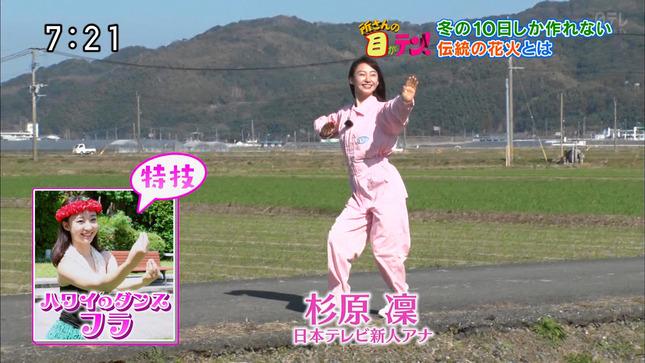 杉原凜 日テレNEWS24 所さんの目がテン!7