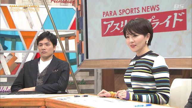 大橋未歩アナ ニットの横乳!!