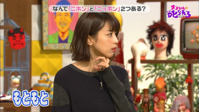 加藤綾子 チコちゃんに叱られる! 6