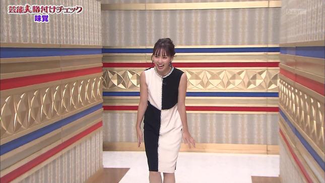 ヒロド歩美 芸能人格付けチェック! 2020お正月SP 8