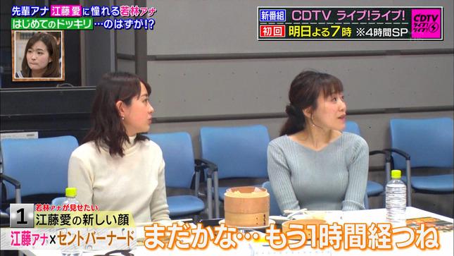 若林有子 江藤愛 TBS春の大改編プレゼン祭 17