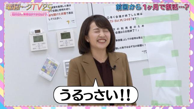 相内優香 ワールドビジネスサテライト 電脳トークTV 8