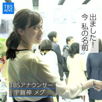 宇賀神メグ TBS NEWS 21